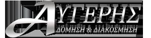 Αυγέρης Ιωάννινα - Δόμηση και Διακόσμηση